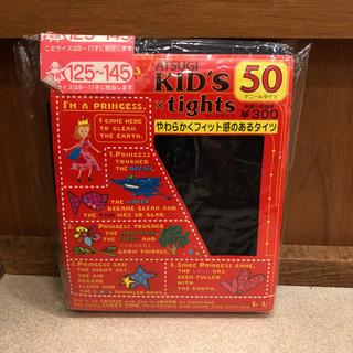 アツギ(Atsugi)の新品未使用 アツギ タイツ 50デニール 黒 125cm〜145cm(靴下/タイツ)