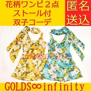 GOLDS infinity - ゴールズインフィニティ 双子コーデ 花柄 ミニ ワンピース セット まとめ売り