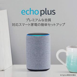 エコー(ECHO)のEcho Plus (エコープラス) 第2世代 スマートスピーカーヘザーグレー (スピーカー)