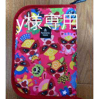 ヒステリックミニ(HYSTERIC MINI)の【y様専用】ヒステリックミニ 母子手帳ケース(母子手帳ケース)