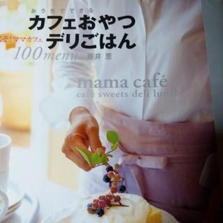おうちでできるカフェおやつデリごはん100 menu