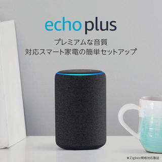 エコー(ECHO)のEcho Plus (エコープラス) 第2世代 スマートスピーカーチャコール (スピーカー)
