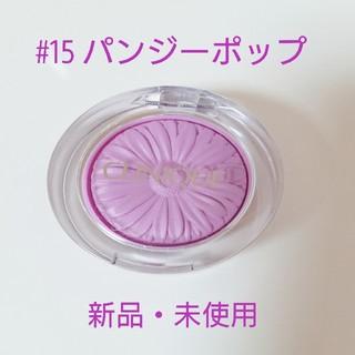 クリニーク(CLINIQUE)の【CLINIQUE】 パンジーポップ #15(チーク)