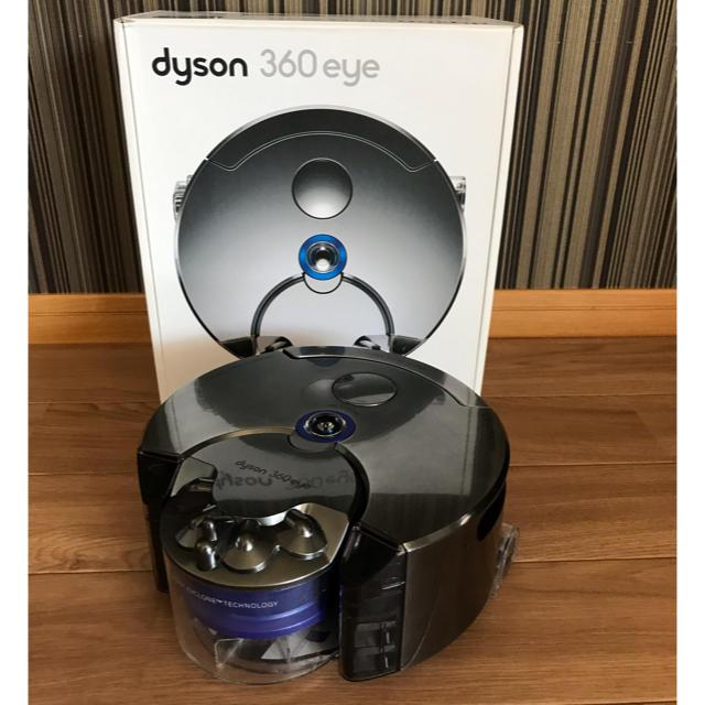 Dyson(ダイソン)のダイソン ロボット掃除機 360Eye  スマホ/家電/カメラの生活家電(掃除機)の商品写真