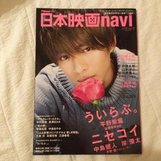 ジャニーズ(Johnny's)の日本映画navi vol.78(アート/エンタメ)