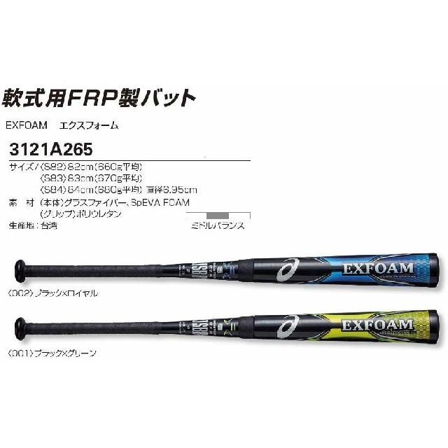 asics(アシックス)の新品 アシックス エクスフォーム 軟式 バット ビヨンド キャノン マッハ スポーツ/アウトドアの野球(バット)の商品写真