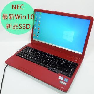 エヌイーシー(NEC)の専用!華やかレッド♪NECノートパソコン/最新Win10/新品SSD(ノートPC)