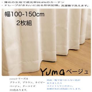 Yuma-100-150BE×2枚 ベージュ遮光 形状記憶 断熱カーテン (