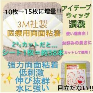 最安値!!!15枚1セット☆(その他)