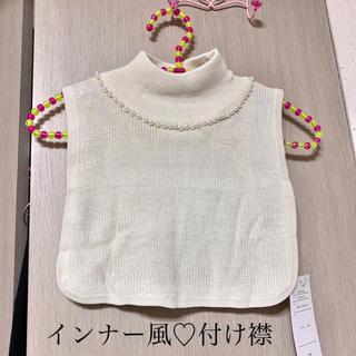 新品◆重ね着インナー風の付け襟♡つけ襟♡タートルリブニット/オフホワイト