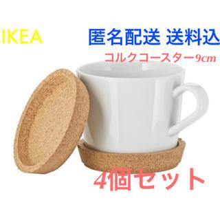 IKEA - ☆おすすめ☆ IKEA イケア コルク コースター 9cm 4個