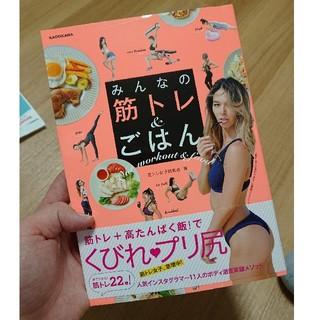 角川書店 - みんなの筋トレ&ごはん