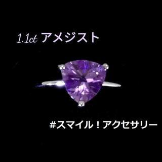 リング サイズ14号 1.1ct天然石アメジスト 指輪(リング(指輪))