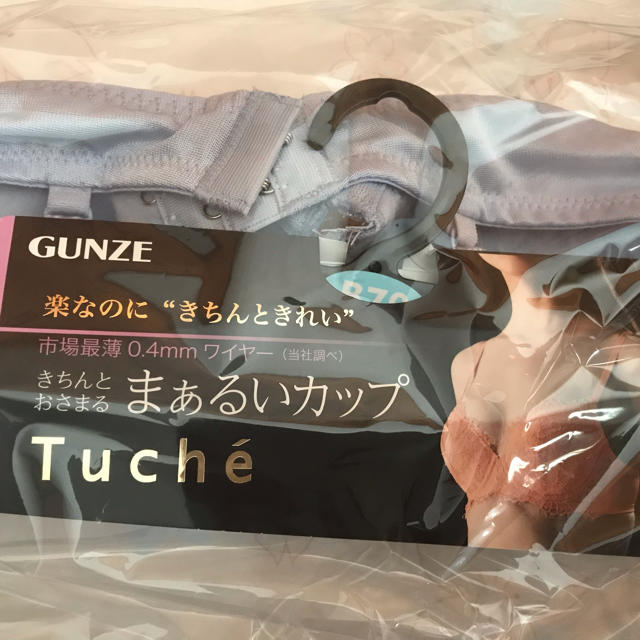 GUNZE(グンゼ)の《GUNZE》 3/4カップワイヤーブラジャー【サックス/B70】 レディースの下着/アンダーウェア(ブラ)の商品写真
