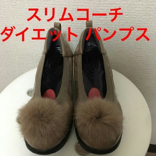 SLIM COACH☆最後のダイエット ファー付パンプス エクササイズ(ハイヒール/パンプス)