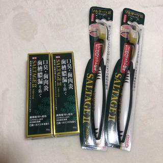 サンスター(SUNSTAR)のSUNSTAR  お試し用 歯磨き粉 歯ブラシ 2セット(歯ブラシ/歯みがき用品)