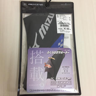 ミズノ(MIZUNO)のミズノ バイオギアふくらはぎ用サポーター(トレーニング用品)