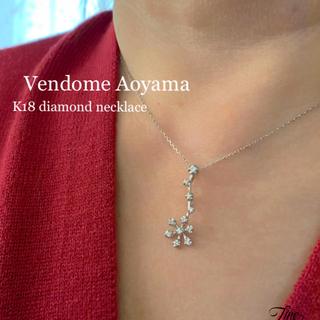 Vendome Aoyama - ヴァンドーム青山🕊K18⚜️0.14ctダイヤモンドネックレス