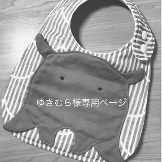 ゆきむら様専用ページ(ベビースタイ/よだれかけ)