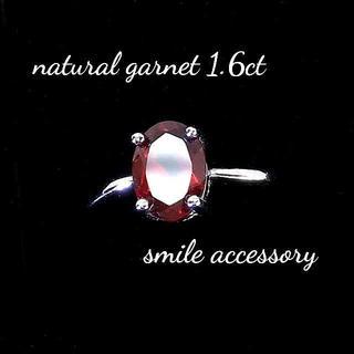指輪 サイズ14.5号 ガーネット 天然石1.6ct リング(リング(指輪))