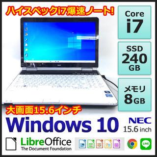 エヌイーシー(NEC)のNEC Lavie Win10 Core i7 8GB SSD 240GB(ノートPC)