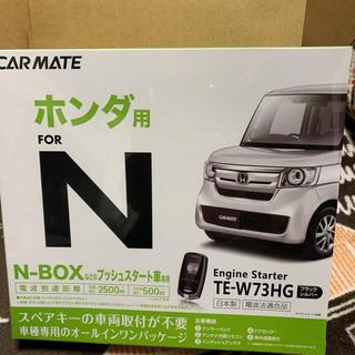 ホンダ(ホンダ)のカーメイト ホンダプッシュスタート車専用 アンサーバックスターター(汎用パーツ)