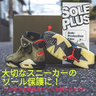 NIKE - SOLE PLUS SOLE PROTECTIVE FILM ソールプラス×2