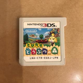 ニンテンドー3DS(ニンテンドー3DS)のどうぶつの森 3DS(家庭用ゲームソフト)