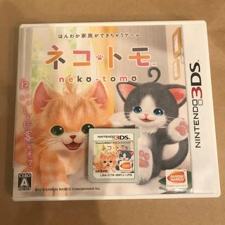 ニンテンドー3DS(ニンテンドー3DS)のネコ・トモ 3DS(携帯用ゲームソフト)