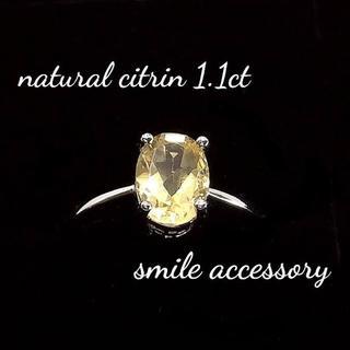 指輪 サイズ14号 シトリン 天然石1.1ct リング(リング(指輪))