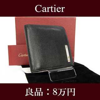 カルティエ(Cartier)の【限界価格・送料無料・良品】カルティエ・二つ折り財布(サントスドゥ・G027)(折り財布)