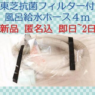 トウシバ(東芝)のTOSHIBA 東芝 抗菌剤入り ふろ水 給水ホース フィルター付 4m 純正品(洗濯機)