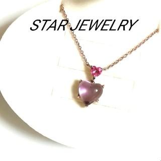 STAR JEWELRY - スタージュエリーK10ネックレス