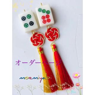 光沢加工をした中国風麻雀牌と水引 トリプルタッセル ピアス、イヤリングオーダー(麻雀)