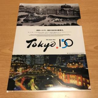 ジェイアール(JR)の東京駅150周年 限定クリアーフォルダー(クリアファイル)