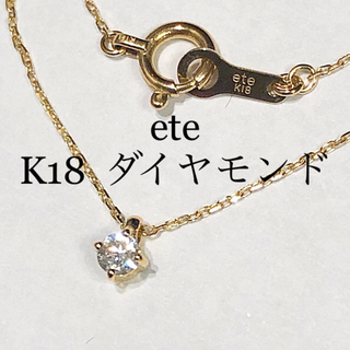 ete - ete K18 ブライト 一粒 ダイヤモンド ネックレス