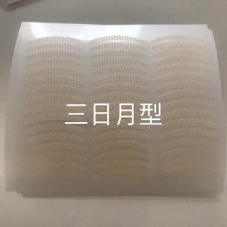 のり付きメッシュアイテープ240ピース(その他)