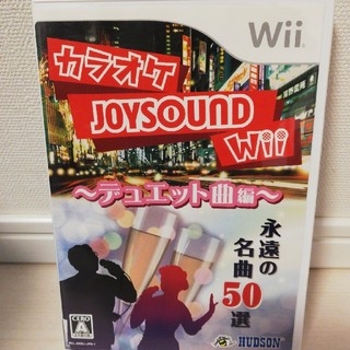 Wii - 【Wii】カラオケ JOYSOUND デュエット曲編