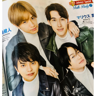 Sexy Zone - 中島健人 雑誌 切り抜き