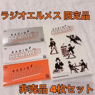エルメス(Hermes)の新品未使用 ラジオエルメス RADIO HERMES 非売品 ステッカー シール(印刷物)