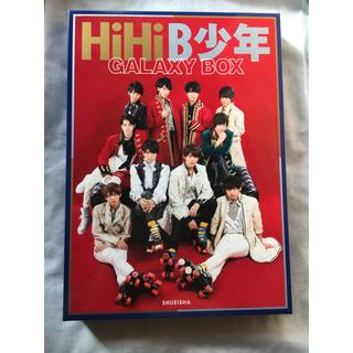 ジャニーズ(Johnny's)のHiHiB少年の写真集『GALAXY BOX』(アート/エンタメ)