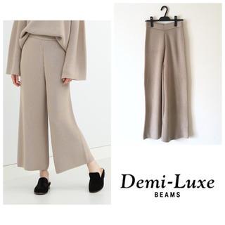 Demi-Luxe BEAMS - デミルクスビームス ニットワイドパンツ あぜ編み ウール100% ベージュ