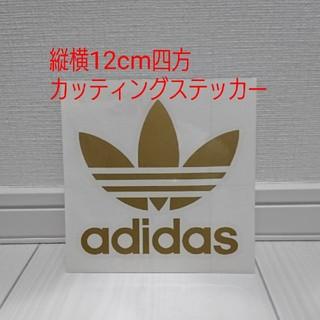 アディダス(adidas)のaddidas カッティングステッカー ゴールド 12cm四方(アクセサリー)