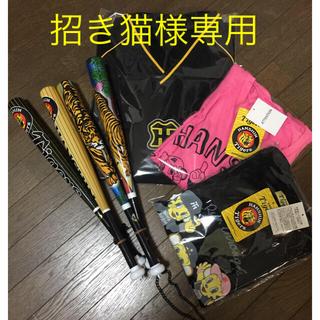 ハンシンタイガース(阪神タイガース)の阪神タイガース 応援グッズセット(応援グッズ)