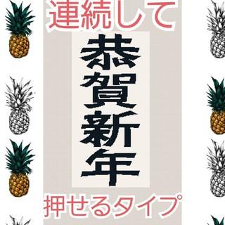 恭賀新年 浸透印 シャチハタ はんこ スタンプ 判子 ハンコ 印鑑(はんこ)