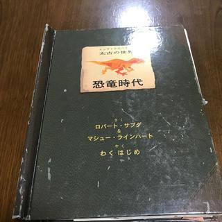 恐竜時代 エンサイクロペディア太古の世界(絵本/児童書)