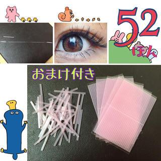 二重ファイバー♡52本♡メザイク仕様 アイテープ(その他)