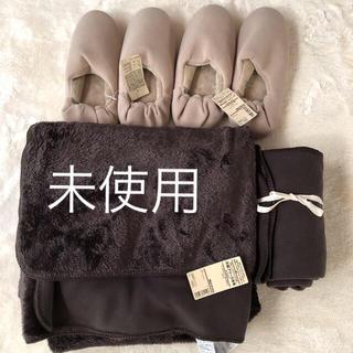 MUJI (無印良品) - 【未使用】無印片面フリース毛布S .ブランケット、柔らかルームシューズL