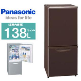 Panasonic - ☆送料込み☆美品 Panasonic 138ℓ 人気のブラウン