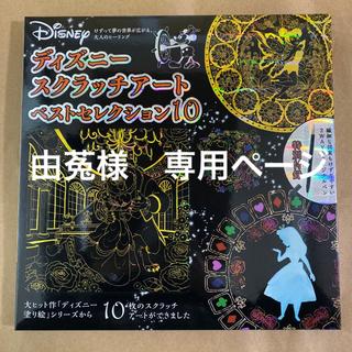 ディズニー(Disney)のディズニー スクラッチアート(その他)